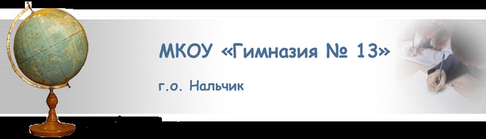 МКОУ «Гимназия №13»