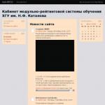 Edu khsu – Кабинет модульно-рейтинговой системы обучения ХГУ им. Н.Ф. Катанова