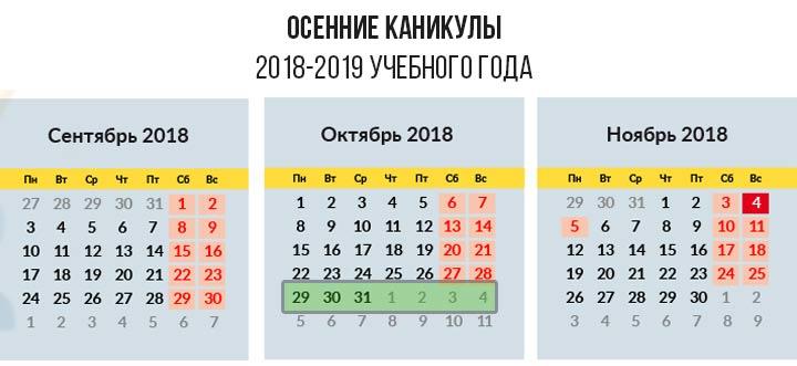 Осенние каникулы 2019 учебного года
