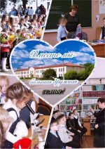 Школа 3 подпорожье – Подпорожская школа Среднего Общего Образования №3 — адрес, телефон
