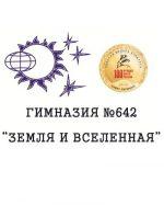 Школа 642 земля и вселенная – Отзыв о работе в ГБОУ 642 Земля и Вселенная / город Санкт-Петербург / Черный список работодателей