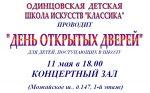 Школа искусств можайск официальный сайт – Муниципальное бюджетное учреждение дополнительного образования Узуновская школа искусств