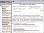 Строительная профессия – Должностные инструкции и квалификационный справочник профессий в строительстве