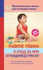 Золтан дьенеш – «Новая математика» Золтана Дьенеша. Развитие ребенка и уход за ним от рождения до трех лет