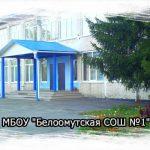 Белоомутская школа 1 – Белоомутская средняя общеобразовательная школа № 1 — Википедия (с комментариями)