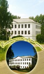 Большесельская школа – Сайты школ Большесельского района Ярославской области