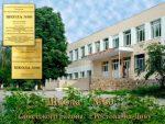 Электронный дневник 60 школа ростов на дону – » 60″, .—