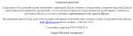 Василий тимофеевич бацюсь – Структура и органы управления образовательной организацией, ГКОУ КШИ № 11, Москва