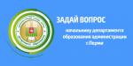 Www sp permedu ru – Единый портал Пермского образования