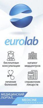 Название врачей – Список врачей на медицинском портале о здоровье EUROLAB