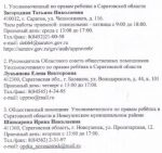 Школа 1 новоузенск – МОУ СОШ №1 г.Новоузенска — Структура и органы управления образовательной организацией