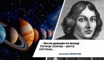 В каком году отменили астрономию – Все дни