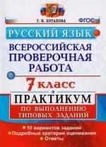 Впр фипи 5 класс – Тренажёр по русскому языку (5, 6, 7 класс) на тему: КИМы из сайта ФИПИ для подготтовки к ВПР 5-7 классы | скачать бесплатно