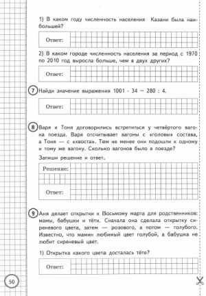 Егэ в 4 классе решение задач решение задачи 3 класса по математике учебник