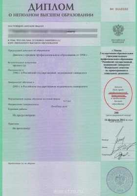 Что такое неоконченное высшее образование в россии