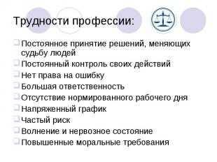 требования к профессии юрист